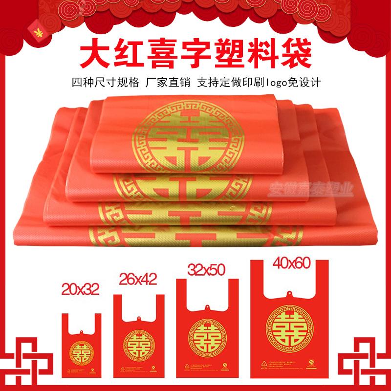 红色喜字双喜结婚塑料袋定做批发印logo手提礼品袋超市马夹袋定做