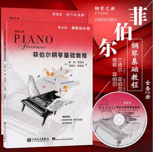 两本套装 第二级全套 正版 菲伯尔钢琴基础教程2 乐理和技巧演奏
