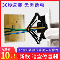 通用86型暗盒修复器底盒接线盒万能修补器线盒撑杆开关插座固定器