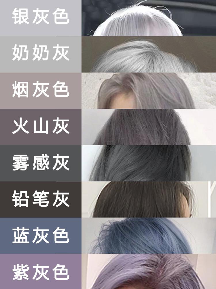 奶奶灰染发剂膏烟灰铅笔灰米灰蓝灰色银灰色2021流行色植物在家染