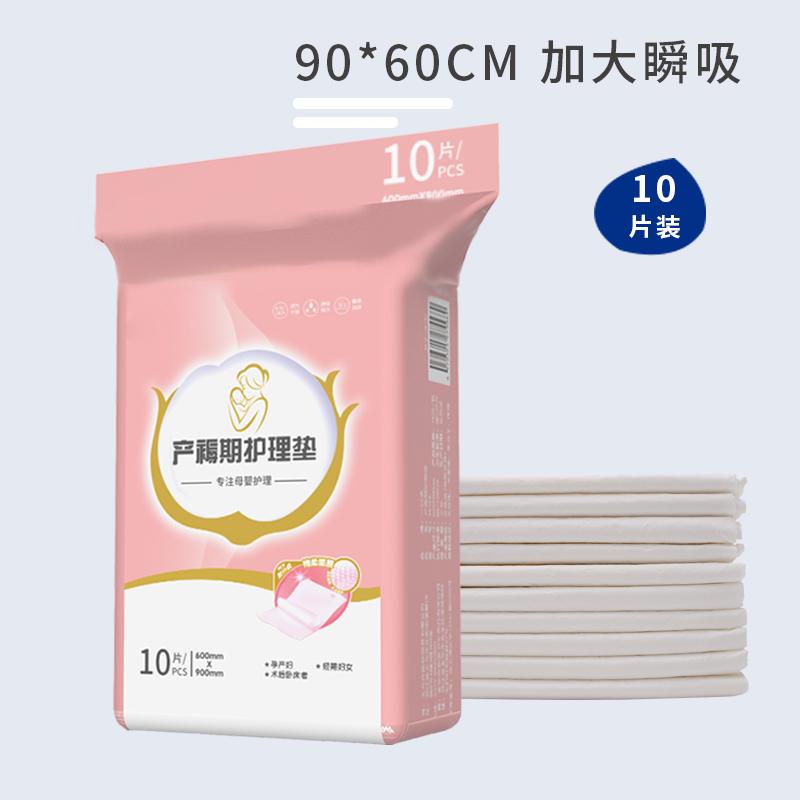 产褥垫产妇专用大号孕妇月子用品一次性产后床单60x90成人护理垫