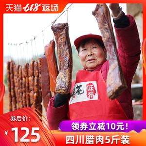 领10元券购买5斤装 四川特产五花腊肉农家自制烟熏肉川味腊肠手工风干咸肉正宗