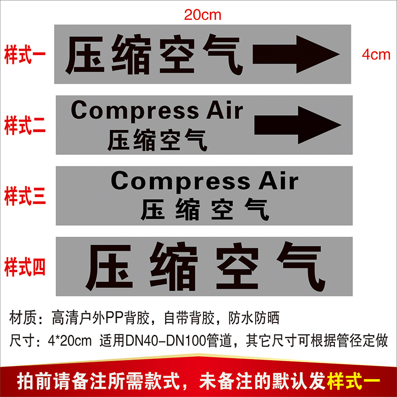 压缩空气管道标识 流向色环箭头标签定做反光管路指示贴纸不干胶