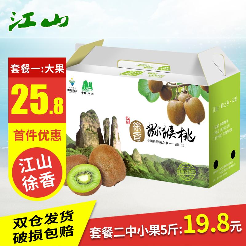 江山徐香弥猕猴桃 新鲜水果 绿心奇异果当季带箱5斤装礼盒