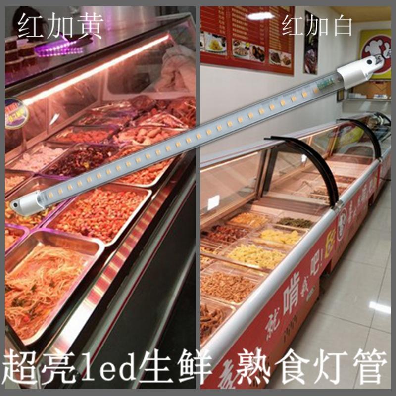 生鲜灯管led超亮 鲜肉猪肉粉红色水果卤肉凉菜鸭脖灯条熟食展示柜