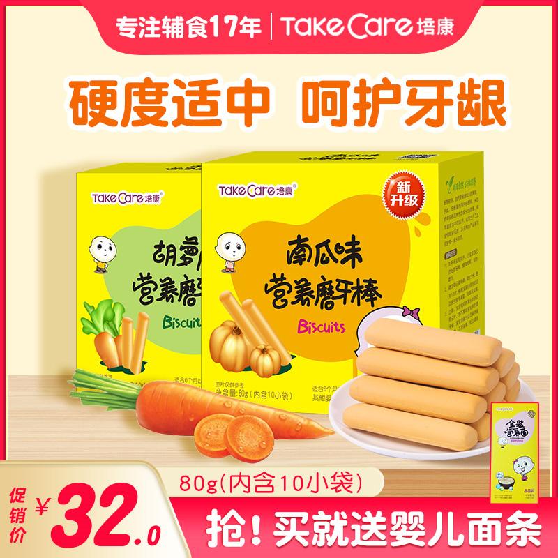 培康磨牙棒宝宝辅食80g2盒饼干