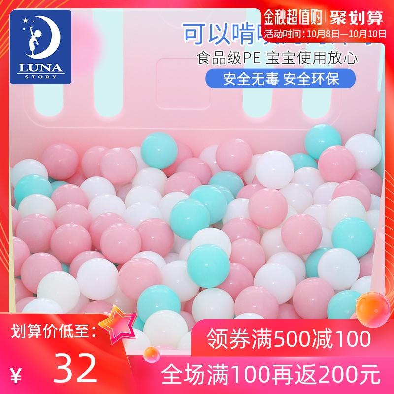 满120.00元可用88元优惠券海洋球室内无毒儿童家用波波球玩具彩色海洋球200个