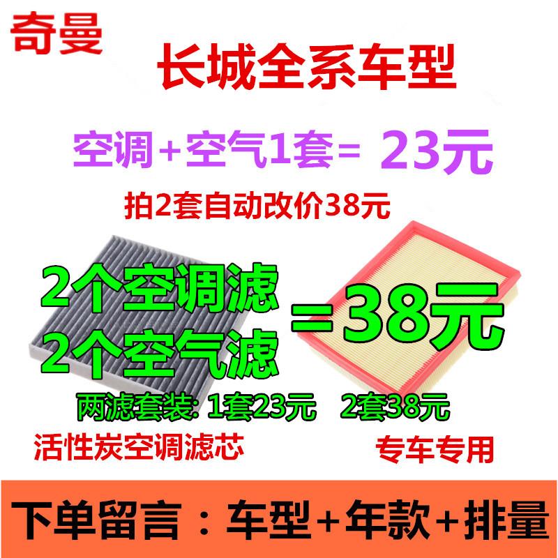 适配长城炫丽腾翼C30C50哈佛H6哈弗H2H1H3H5M4空调滤芯空气清器格
