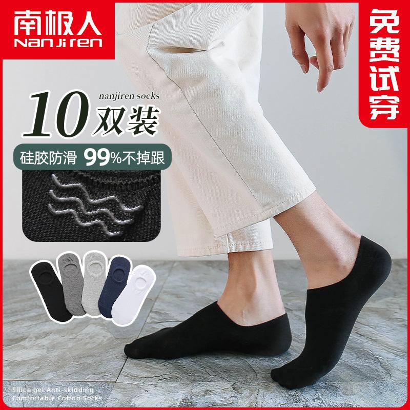 南极人袜子男士船袜夏天薄款短袜透气纯棉防臭硅胶防滑隐形春夏季