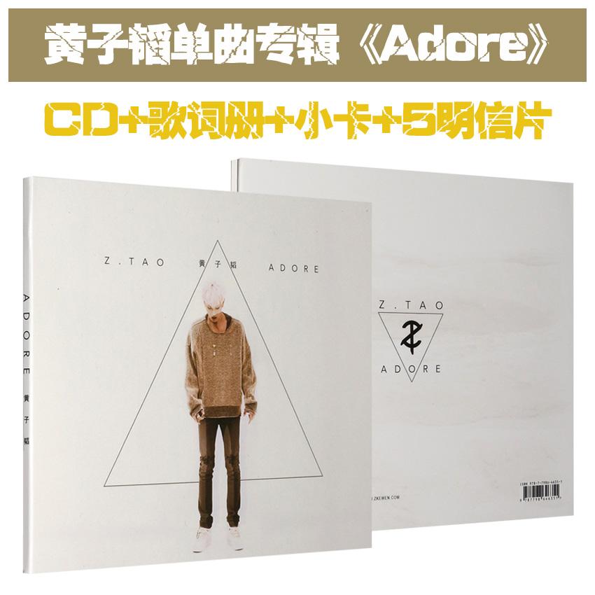 正版 EXO-黄子韬首张单曲专辑 Adore CD+写真卡+歌词稿+5明信片