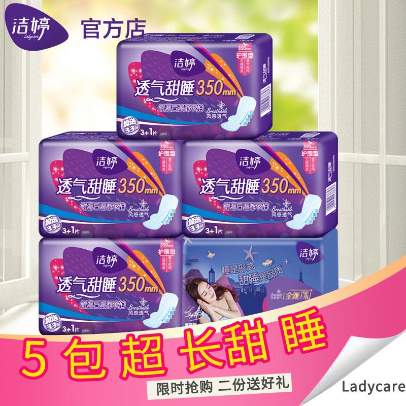 洁婷超长夜用组合卫生巾整箱批发卫生棉姨妈巾混合装正品包邮促销