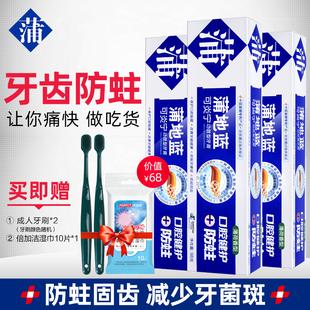 蒲地蓝可炎宁牙膏含氟防蛀固齿中草药成人牙膏家庭套装清新口气