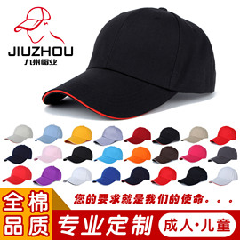 棒球帽定做太阳帽鸭舌帽男女士儿童广告遮阳帽子印字刺绣定制logo图片
