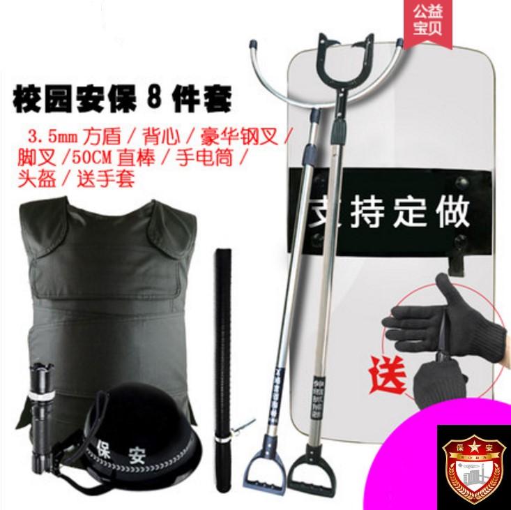 防暴校园手持钢叉防刺衣防刺背心安保盾安保头盔盾牌安保器材用品
