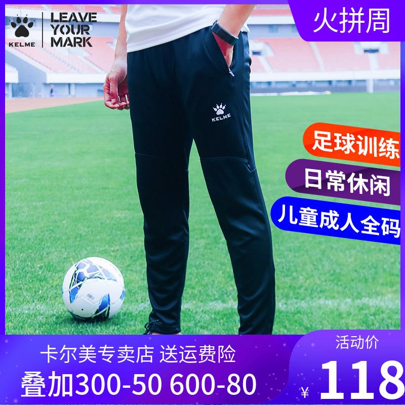 卡尔美运动裤男女秋冬足球训练裤收小腿侧拉链针织儿童足球长裤子