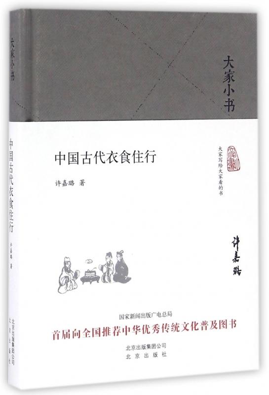 中国古代衣食住行(精)/大家小书