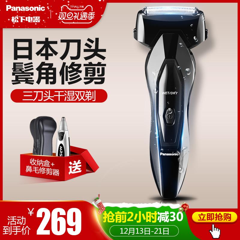 松下剃须刀往复式电动充电式男士胡须刀刮胡刀干湿双剃ES-FRT2