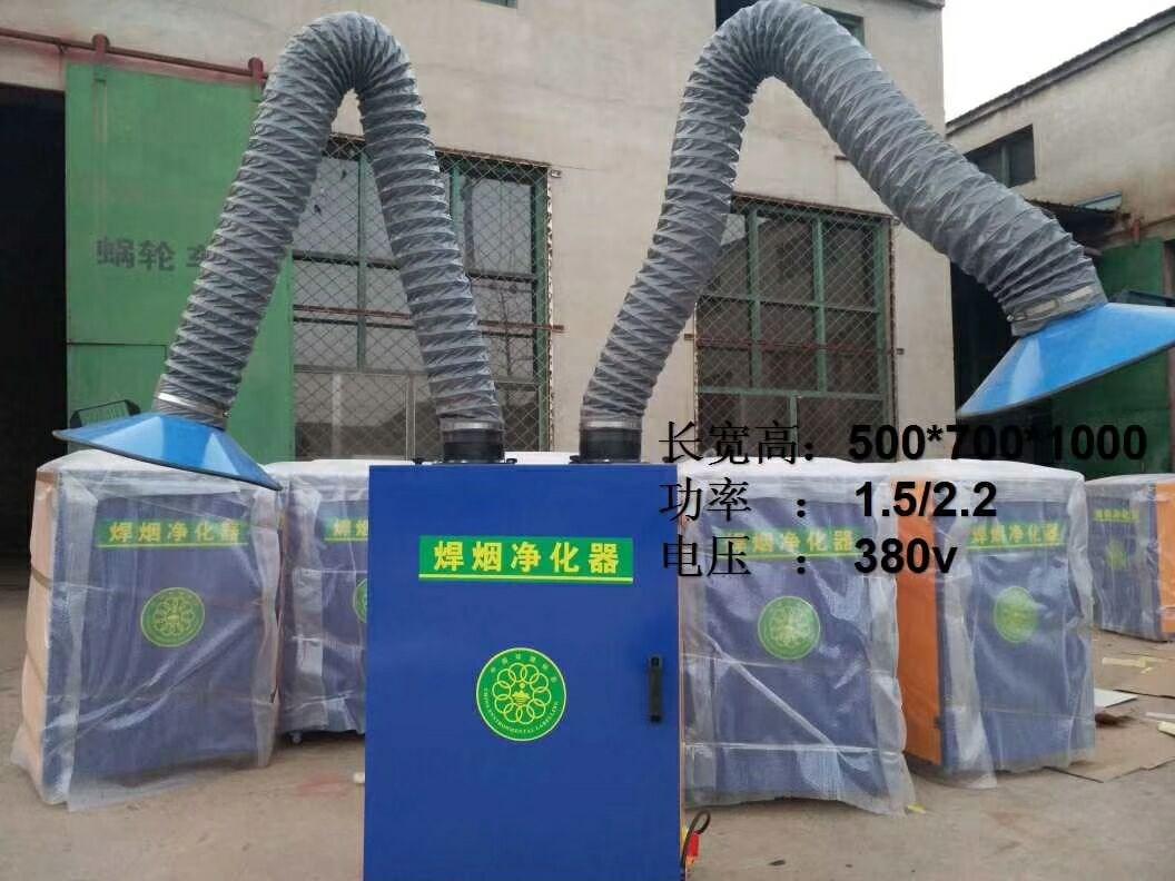 烟雾式焊烟电焊焊锡环评除尘器移动净化器工业悍接吸烟小型双臂
