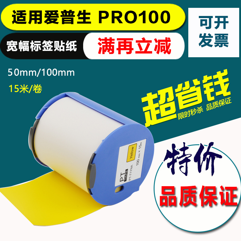 Suitable for Epson pro100 label printer 100 mm sticker pt-t1yna yellow r1bna black tape