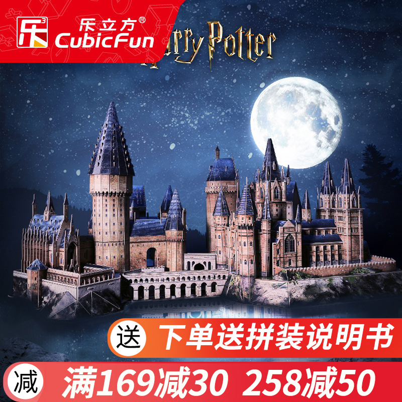 Le Cube Harry Potter Hogwarts Big Castle stereoscopic assembly model 3d jigsaw puzzle iy handmade adult gift