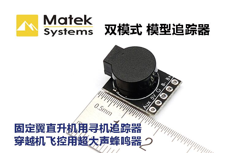 穿越机F3/F4飞控有源蜂鸣器BB响/失控追踪报警/MATEK 编程喇叭