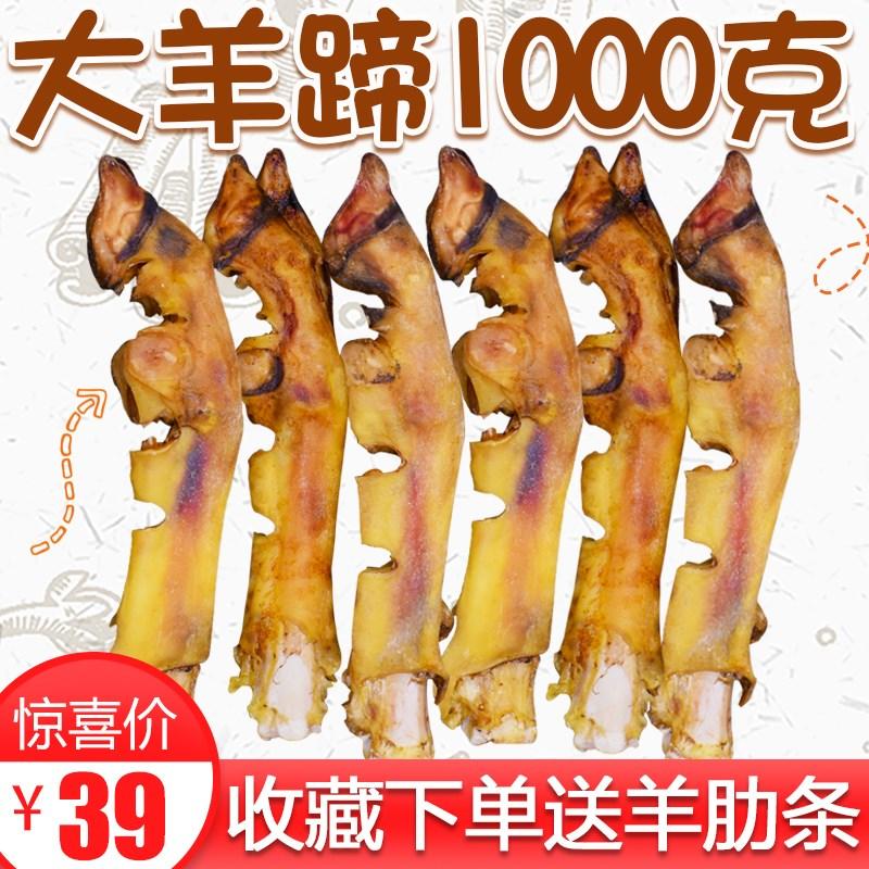 羊蹄子狗零食羊蹄自制风干宠物玩具泰迪金毛磨牙棒洁齿骨补钙