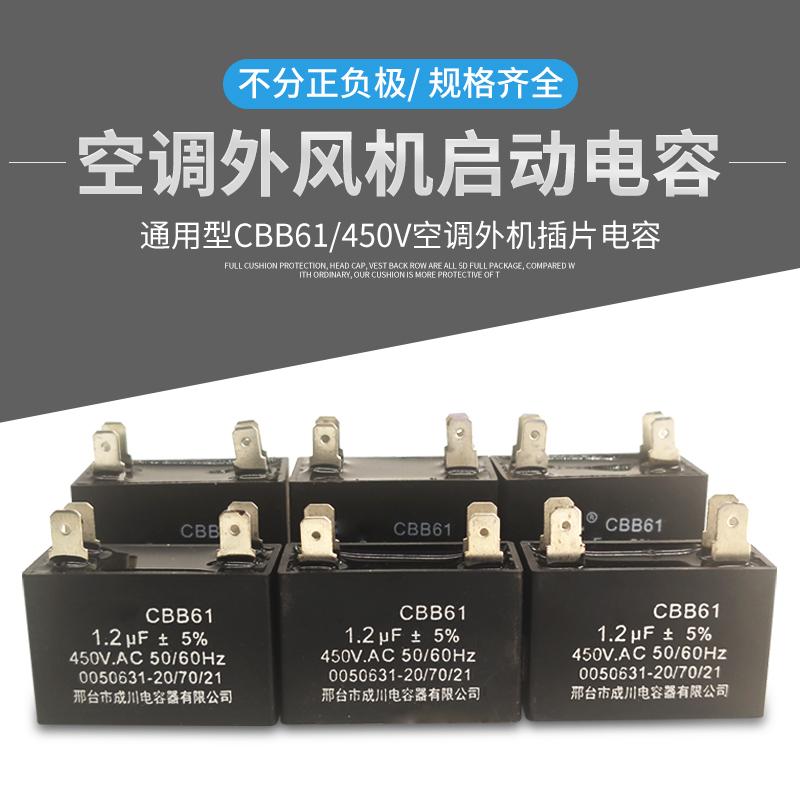 CBB61空调电容450V/1-12ufUF空调外机启动双插片式电扇风机电容