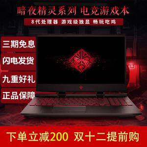 HP/惠普 暗影精灵5 游戏本2暗夜4pro学生光影精灵3代笔记本电脑i7