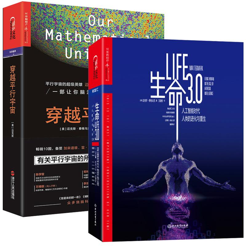迈克斯泰格马克套装全2册 生命3.0+穿越平行宇宙 共2册 湛庐文化人工智能时代 人类的进化与重生 经济管理 人工智能 科技趋势