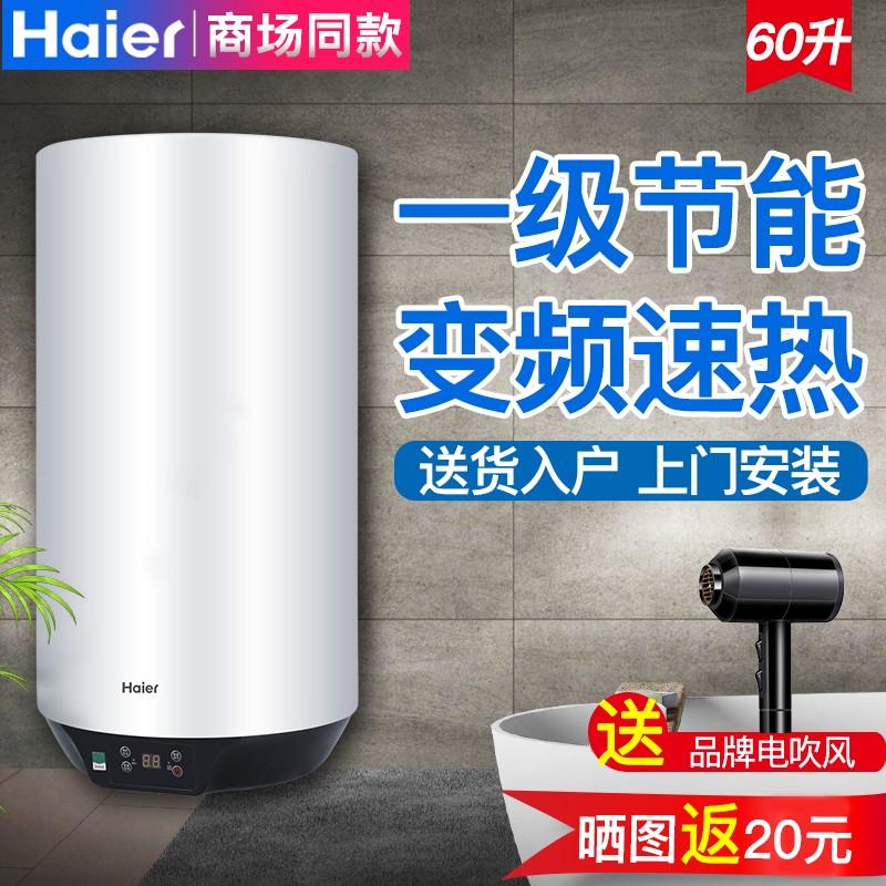满11元可用10元优惠券海尔60升储水式速热电电热水器小型家用卫生间即热式ES60V-U1(E)