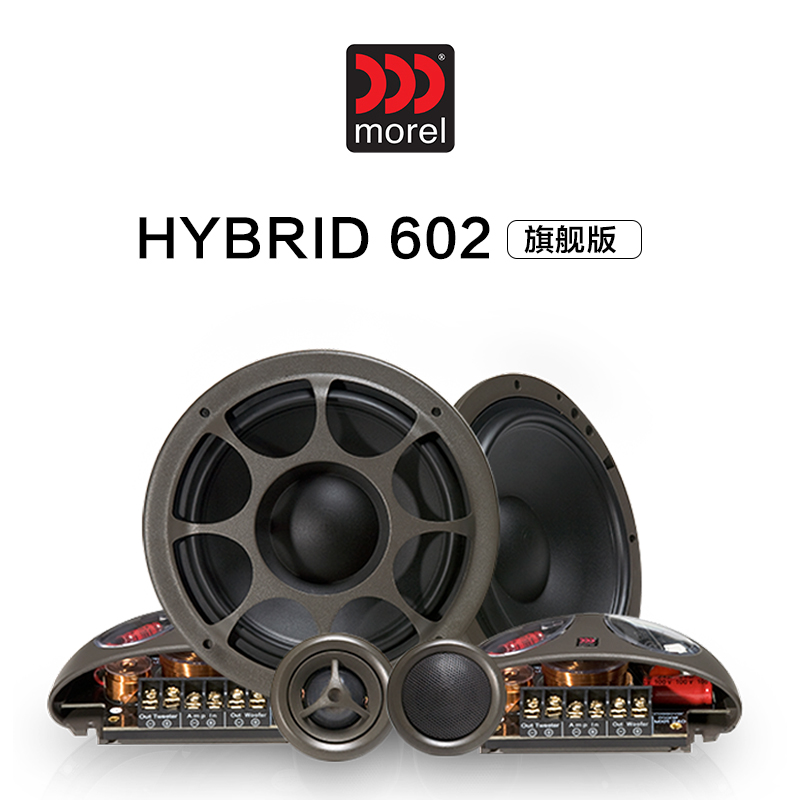 Israel Morel Morel car audio refit Highbury flagship hybrid 602 two frequency division set
