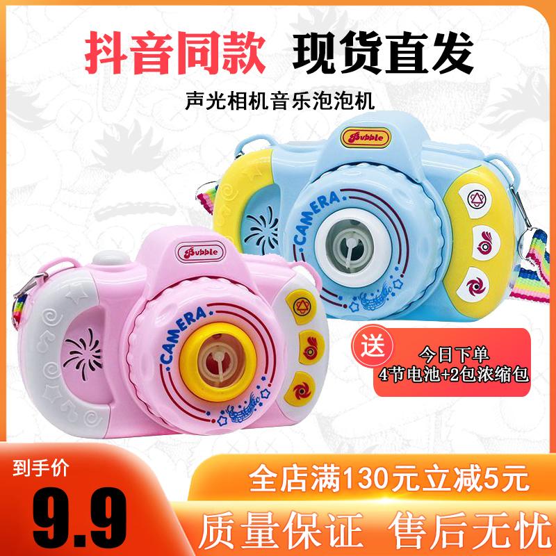 儿童吹泡泡机抖音同款网红少女相机11月26日最新优惠