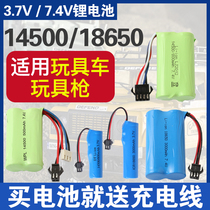 大容量电动水弹抢7.4v14500锂电池玩具遥控车3.7V18650充电池器组