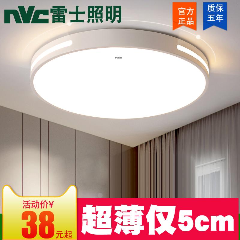 雷士照明客間灯led吸天井灯円形寝室灯現代簡単大気薄型本部屋照明器具