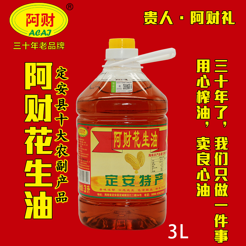 Package mail Hainan Dingan special product achai peanut oil 3 L Nongjia peanut oil non transgenic ancient press