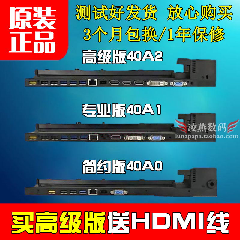 Док-станция ThinkPad X240X250X260X270T440S T570T470P T460P W540 Base