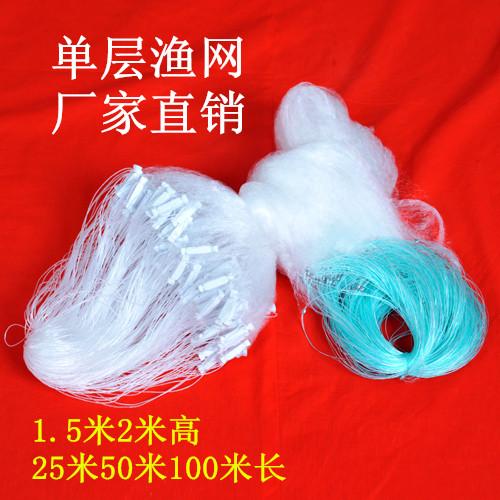 热销1件五折促销单层三层网加粗1.5米白条进口鱼网