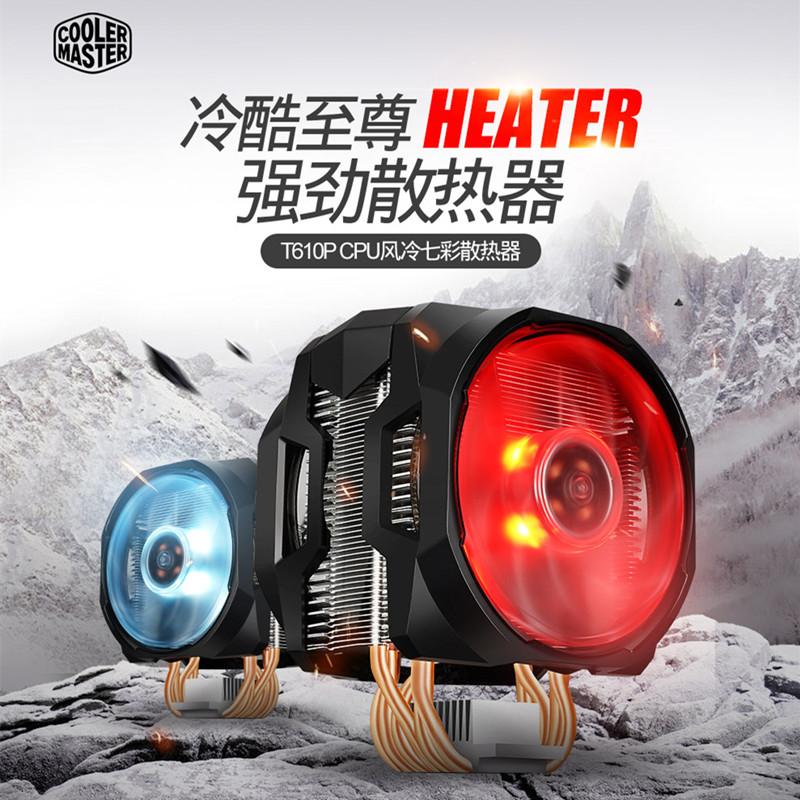 酷冷至尊暴雪T610P RGB CPU散热器T410R pwm led风扇四热管六热管