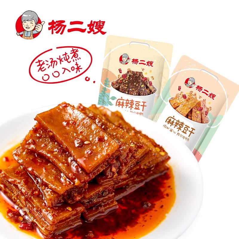 儿时怀旧杨二嫂麻辣豆腐干条辣片冷水江地方特色美食休闲零食小吃
