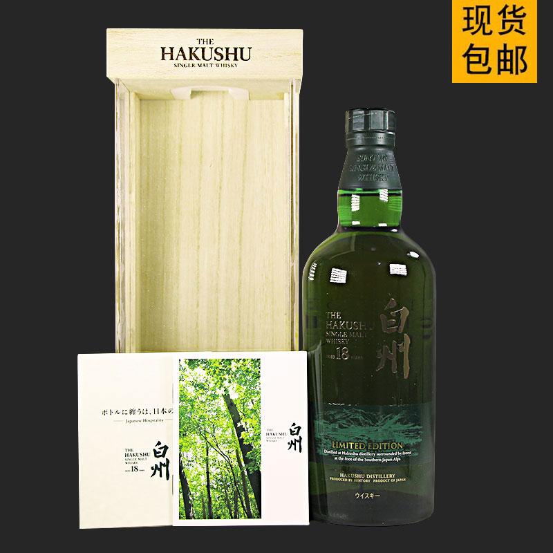 日本原装洋酒三得利白州18年单一麦芽