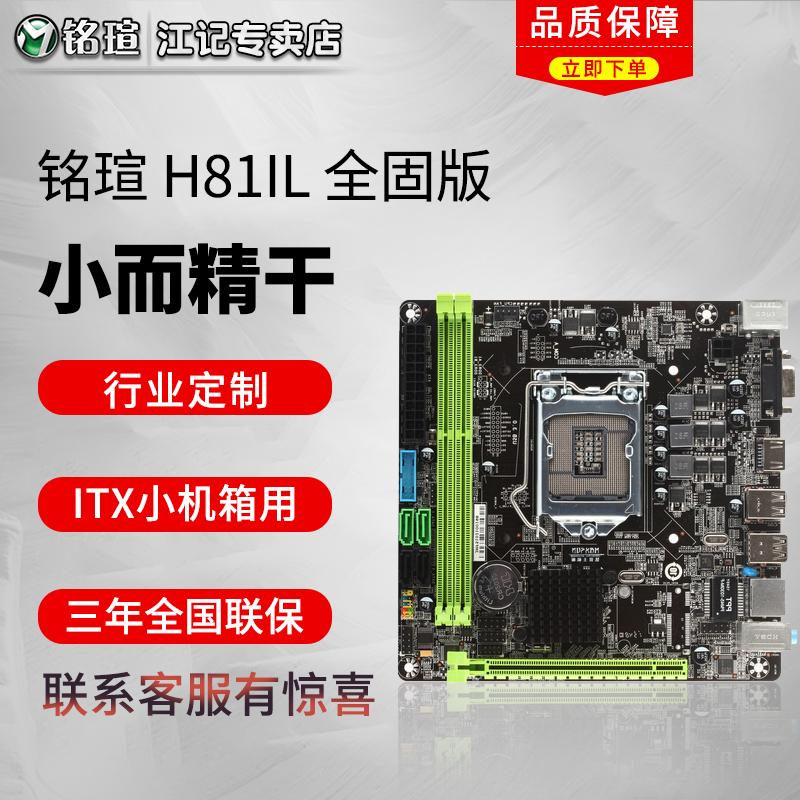 MAXSUN/铭�u H81IL 全固版 17*17 迷你ITX主板1150 主板 HDMI