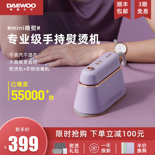 韩国大宇手持挂烫机熨烫机家用小型蒸汽熨斗便携式平烫熨衣服神器 - 封面