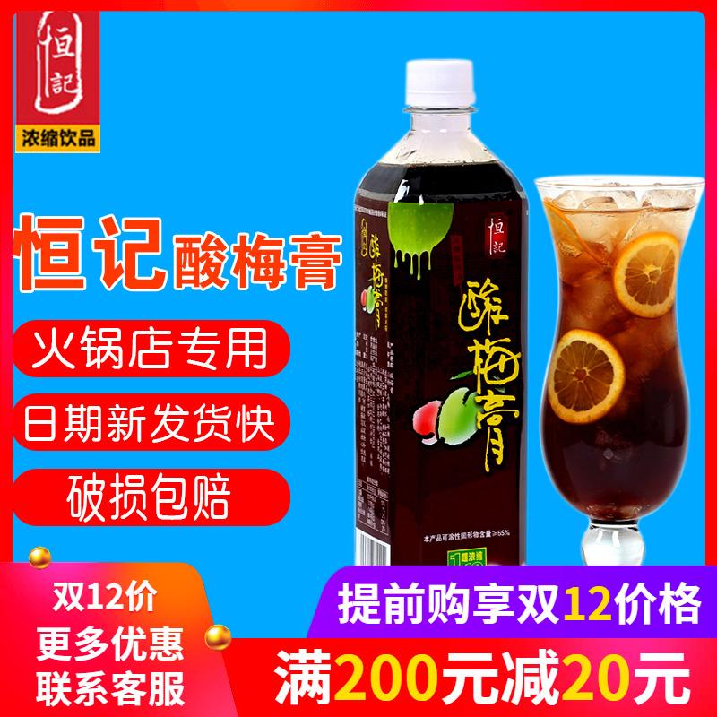 恒记酸梅膏1kg浓缩酸梅汁饮料家用瓶装酸梅汤浓缩汁膏奶茶店商用