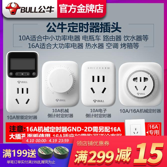 手机充电倒计时自动断电源插座10A 16A 公牛定时器家用电动车电瓶