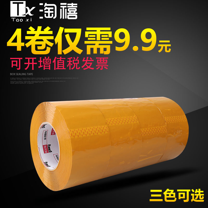 米黄透明胶带最新资讯