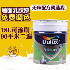 多乐士金装五合一乳胶漆室内家用内墙乳胶漆 墙面漆室内翻新白色图片