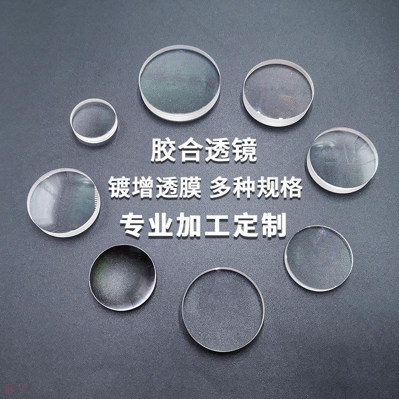 胶合消色差透镜 望远镜目镜光学玻璃 VR眼镜配件 瞄镜 定制凸透镜