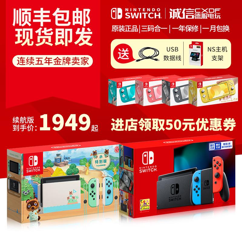 国行 任天堂switch lite游戏机NS主机续航加强版动物之森限定日版