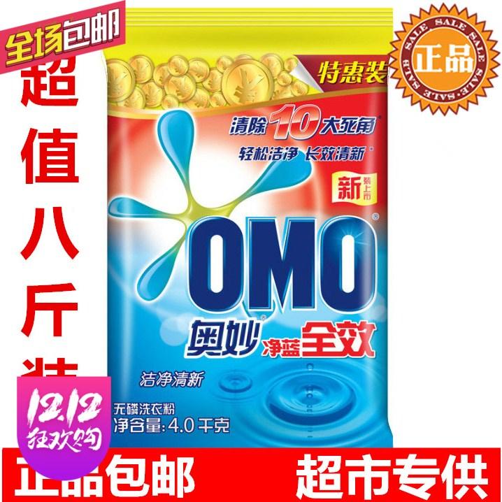 奥妙洗衣粉4kg净蓝全效去渍8斤家庭装特价促销正品包邮洗衣粉