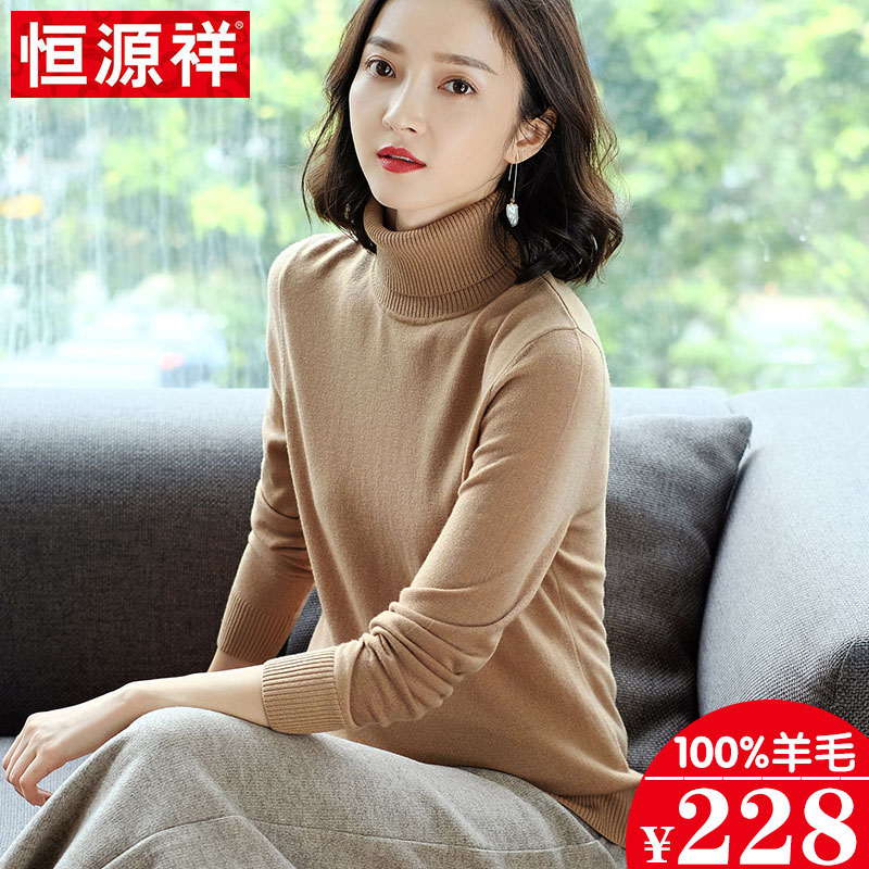 Hengyuanxiang sweater womens 100 pure wool autumn and winter new high collar sweater thin loose bottoming sweater